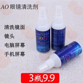【3瓶装】AO眼镜清洗液水镜片清洗液 手机电脑屏幕相机镜头护理剂