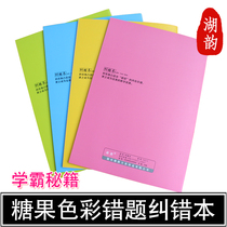 Students schoolwork error-correcting this wrong question book The candy color large teaching with this creative stationery