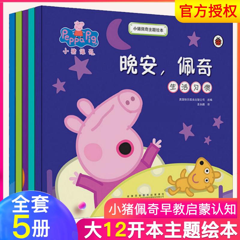 小猪佩奇书主题绘本故事全套5册 好习惯培养启蒙早教儿童0-3-4-6周岁 小猪佩琪幼儿读物粉红猪小妹peppa pig动画宝宝睡前故事书