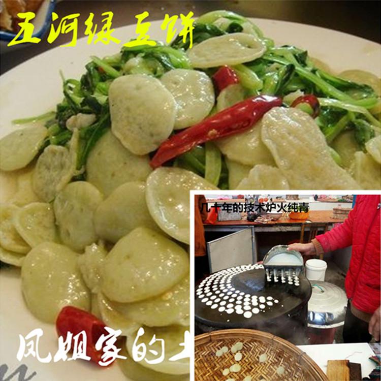 安徽土特产小豆饼绿豆饼五河小豆饼金钱饼吉祥饼农家自制
