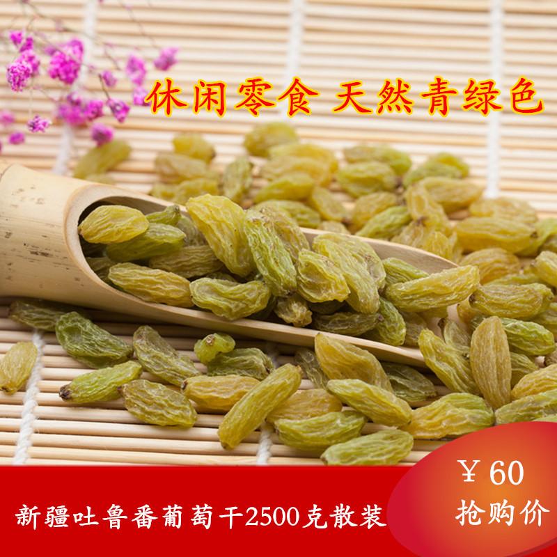 新品 新疆绿无核葡萄干5斤散装包邮2500克提子干小零食吐鲁番特产