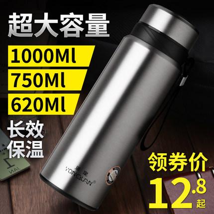 涌泉 304不锈钢保温杯 620ml    12.8