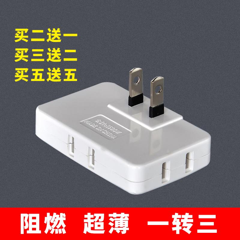 超薄转换插头液晶电视贴墙插座扁插座2插2相阻燃一转三品质插头