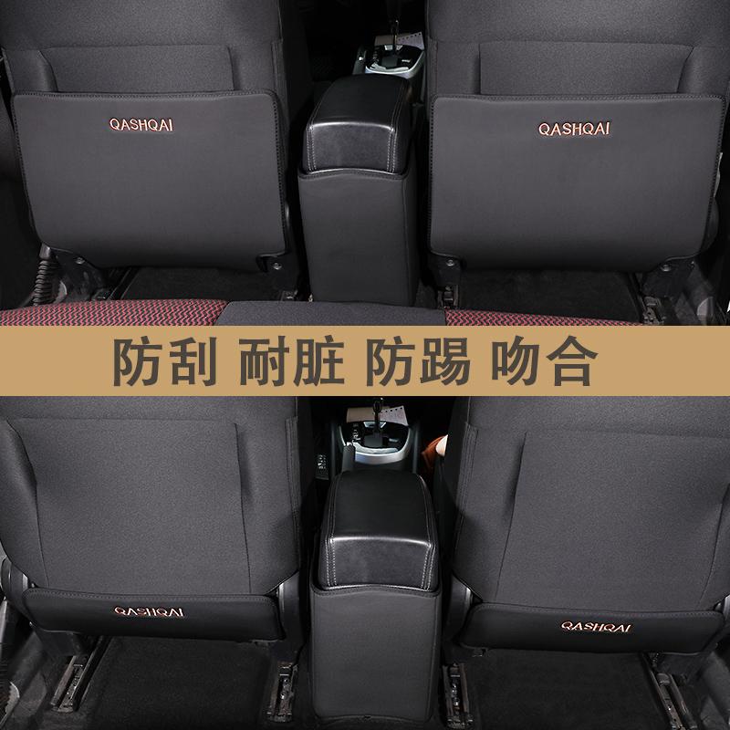 新逍客16-2019年座椅防踢垫新奇骏汽车用品改装内饰专用后排防踢