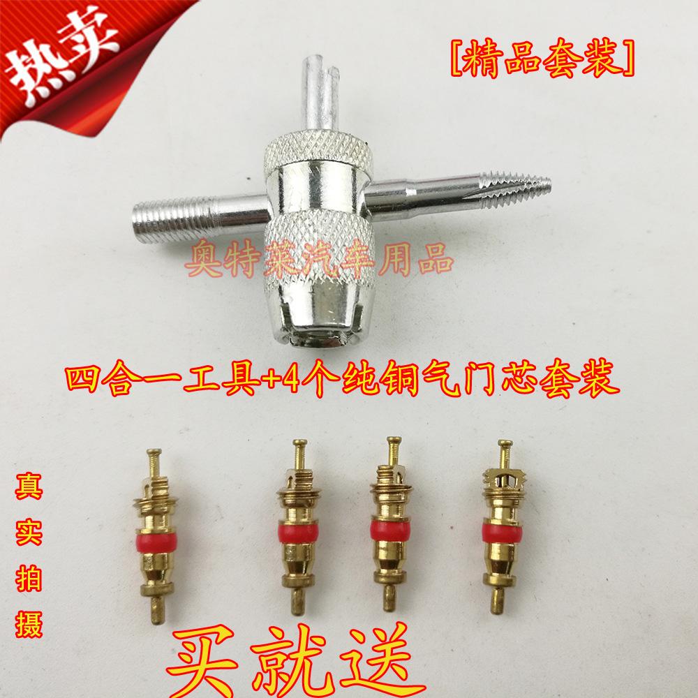 Медь клапан ядро хунань озеро многофункциональный клапан ядро гаечный ключ инструмент ключ шина клапан ядро начало сын инструмент