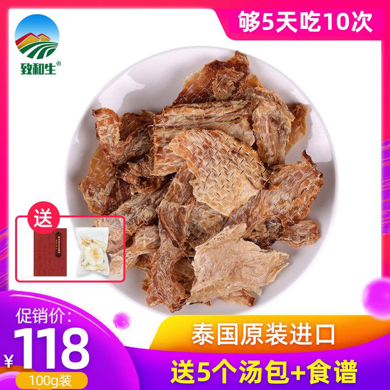 进口鳄鱼肉干泰国鳄鱼肉干煲汤即食食材100g/袋 泰国鳄鱼干送汤包