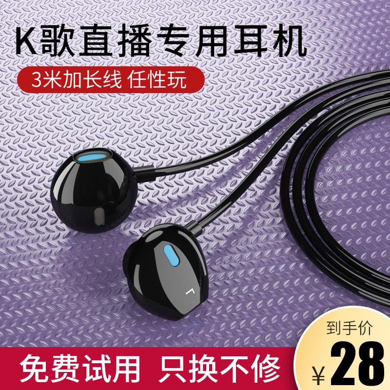 监听耳机主播超长线加长电脑通用2米3米直播K歌专用入耳式无麦有线5不带麦声卡手机台式笔记本耳麦双插带话筒