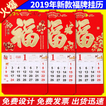 2019 Calendar Custom Pig Chinese Wind calendar blessing tag Company advertising custom Printing logo custom-made special edition