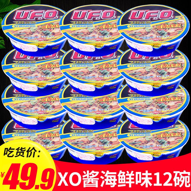 日清ufo飞碟xo酱海鲜12碗干拌面限时抢购