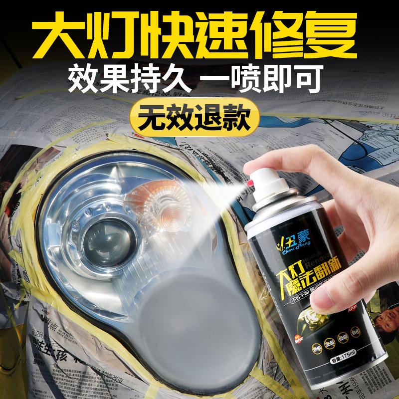 丑蒙汽车大灯翻新镀膜液车灯老化灯罩发黄划痕修复工具自喷漆套装