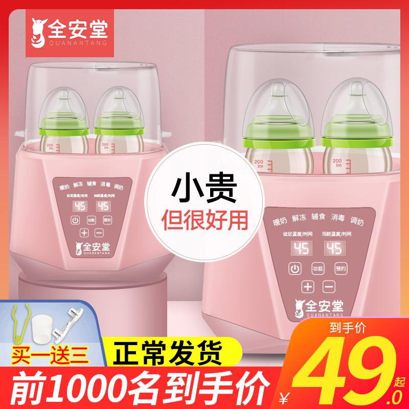 温奶器消毒二合一婴儿智能暖奶奶瓶