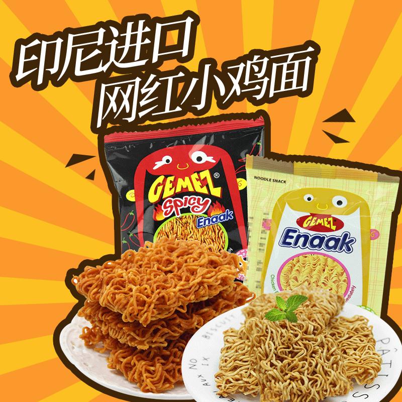 印尼GEMEZ网红小鸡面干脆面点心面14g*12包进口膨化零食ins风小吃