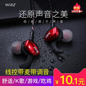 领3元券购买WRZ i7耳机原装正品适用苹果6s华为oppo小米vivo耳麦手机电脑女生韩版可爱耳塞入耳式运动K歌吃鸡有线高音质