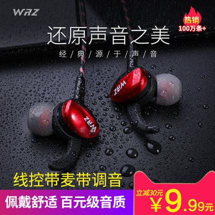 WRZ i7原装正品适用苹果6s华为oppo小米vivo安卓手机电脑通用女生耳塞入耳式运动K歌吃鸡有线可爱耳机高音质