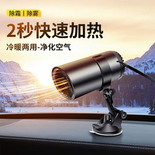 车载暖风机12v汽车取暖器车内速热车用取暖器大货车电暖气除霜雾