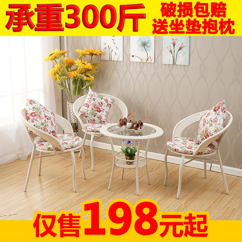 特价简约户外庭院阳台铁艺家具编织藤椅茶几三件套休闲桌椅子组合