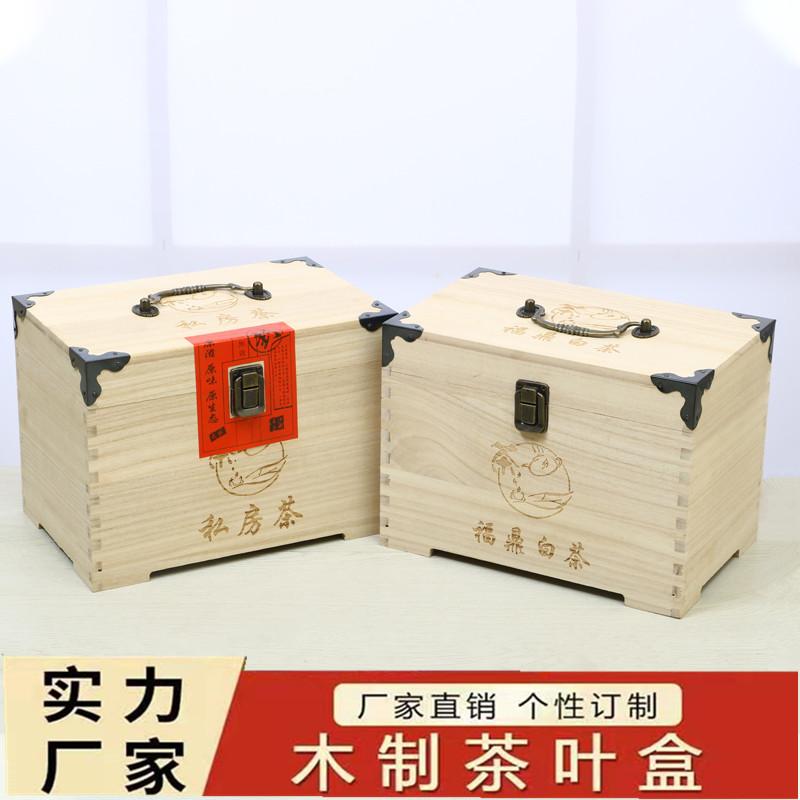 茶の木の包装の箱の空の箱のプーアル茶の木の箱の通用する散茶の実の木の贈り物の箱の私室のお茶の木箱はカスタマイズします。