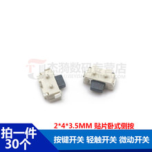 2*4*3.5MM tact switch button side press micro switch MP3MP4 MP5 accessories small babe 30