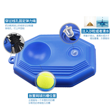 The game wear-resistant belt line training xi high elastic fixed trainers single tennis training base