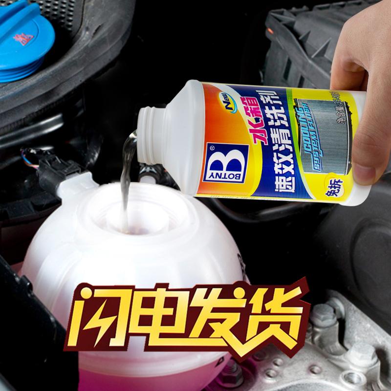 汽车发动机水箱清洗剂强力散热器外部挖掘机货车内部外用堵漏除垢