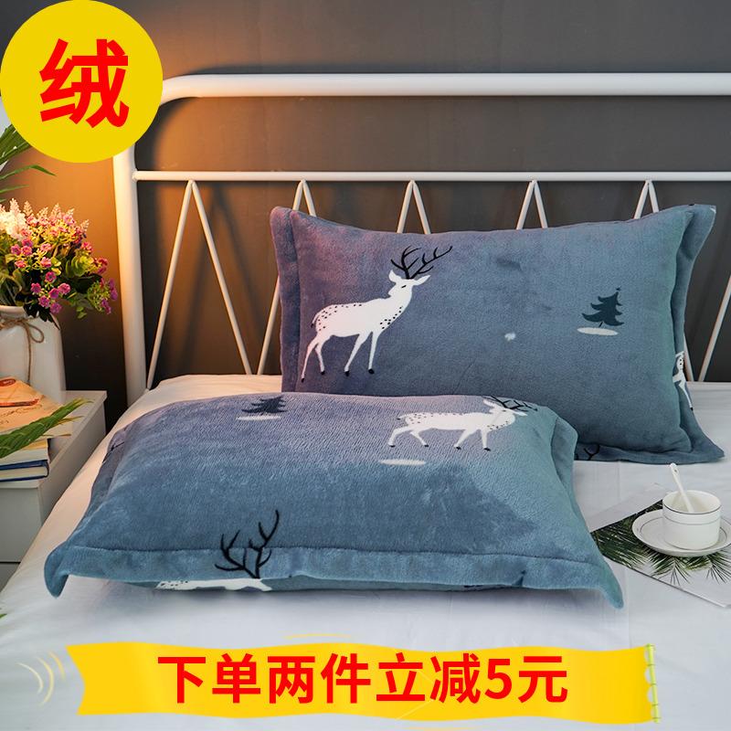 冬季法兰绒枕套珊瑚绒一只装成人枕头套48 74cm单人家用 一对拍2