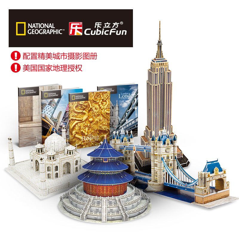 Le Cube 3D stereoscopic puzzle National Geographic authorized hand-stitched architectural models for childrens creative toy gifts