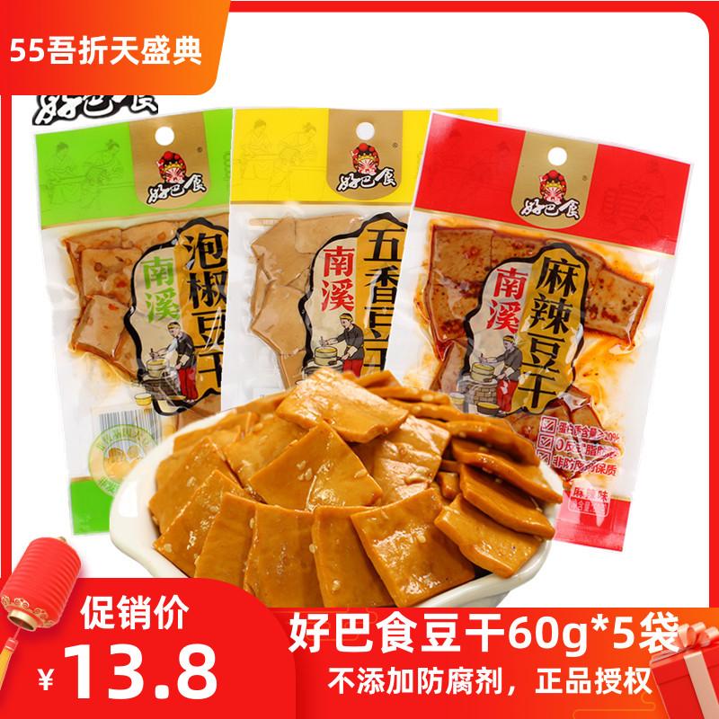 好巴食豆干60g*5袋五香麻辣味小包装休闲南溪豆腐干零食四川特产