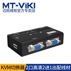 迈拓维矩kvm切换器2口usb显示器电脑主机vga鼠标键盘共享器2进1出图片
