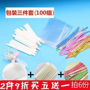 DIY星空棒棒糖蝴蝶结包装 包邮 袋扎丝100组多色选 三件套纸棒包装