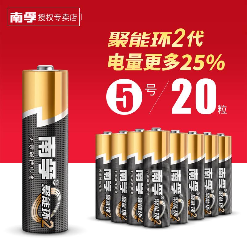 南孚电池 5号碱性电池20粒 聚能环五号干电池儿童玩具遥控板电池,可领取3元天猫优惠券