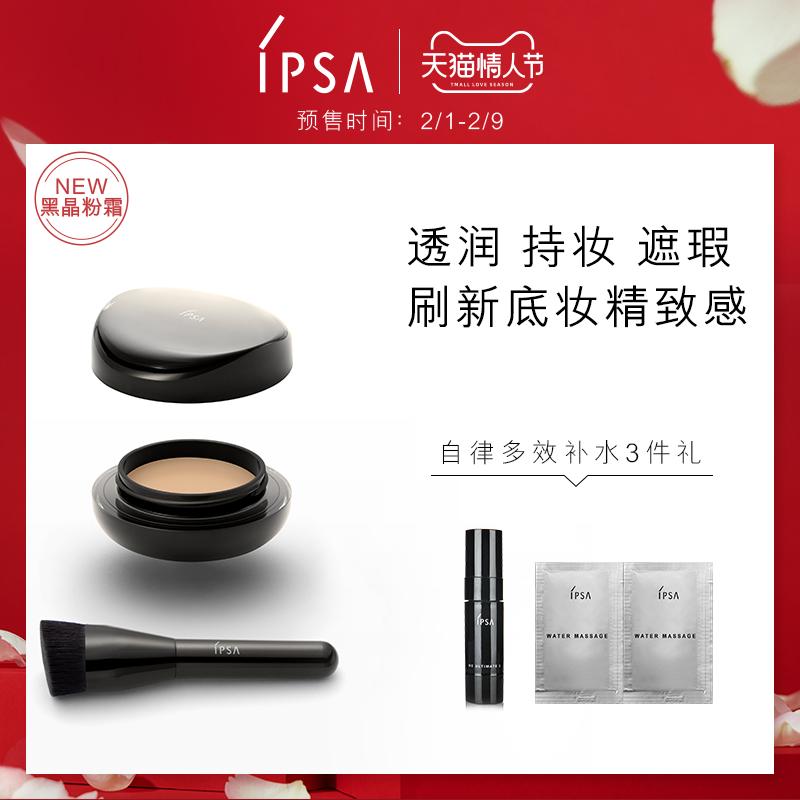 保湿持妆遮瑕养肤不易脱妆16g茵芙莎晶透菁华粉底霜IPSA预售
