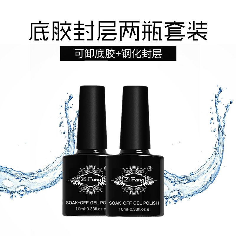 Nail primer seal set frosting reinforcement toughened no wash kissing agent nail polish for nail shop
