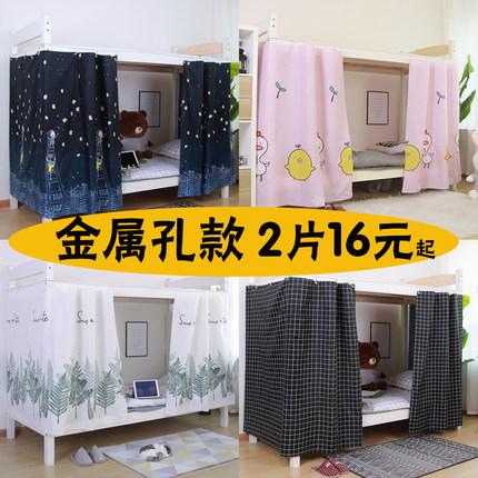 学生宿舍床帘半遮光布上铺下铺 ins风物理床幔男女寝室韩式窗帘子