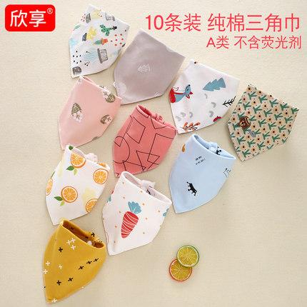 10条装口水巾婴儿三角巾纯棉男女宝宝新生儿童围嘴兜防水男童女孩