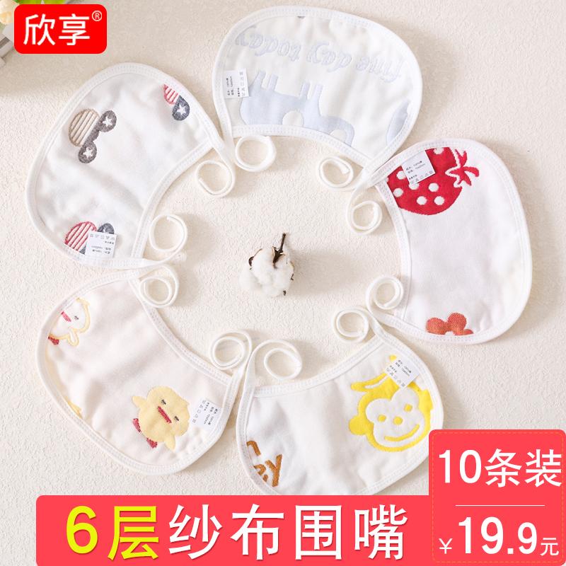 10条装婴儿口水巾儿童宝宝小围嘴纯棉纱布新生儿口水兜圆形系带款