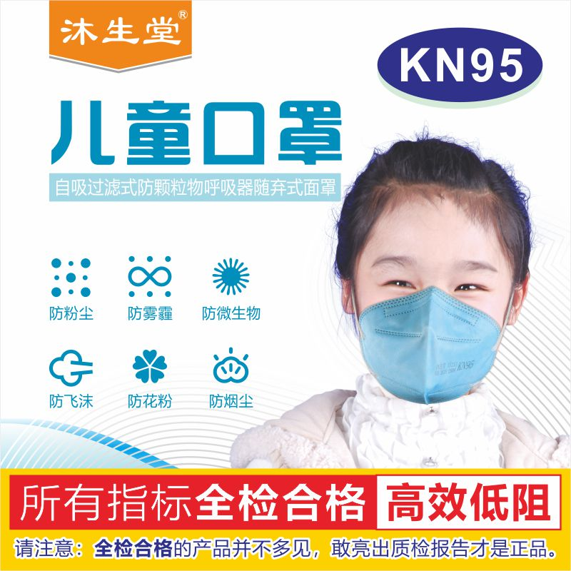 Mushengtang kn95 childrens mask with five layers of meltblown cloth, anti spitting, anti haze, dustproof and breathable small mask