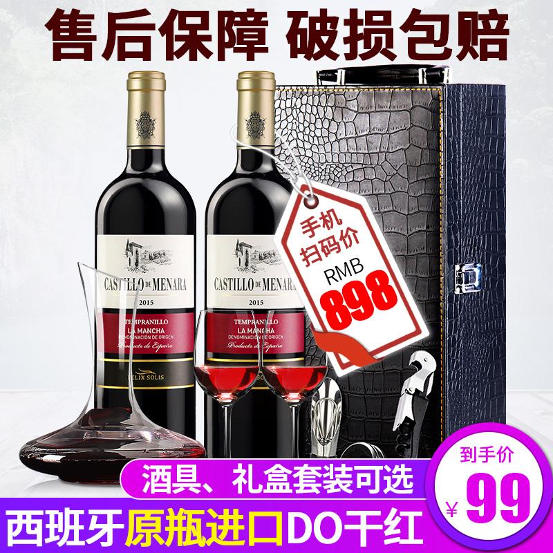 西班牙进口法定DO级别珍酿红酒干红葡萄酒双支礼盒套装干红送礼用