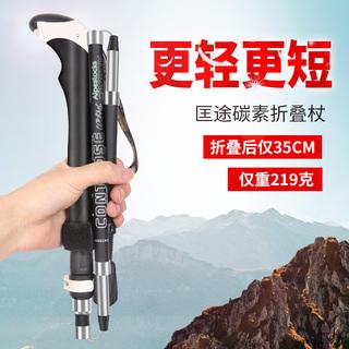匡途 碳纤维折叠登山杖超轻超短碳素可伸缩拐杖户外徒步爬山装备