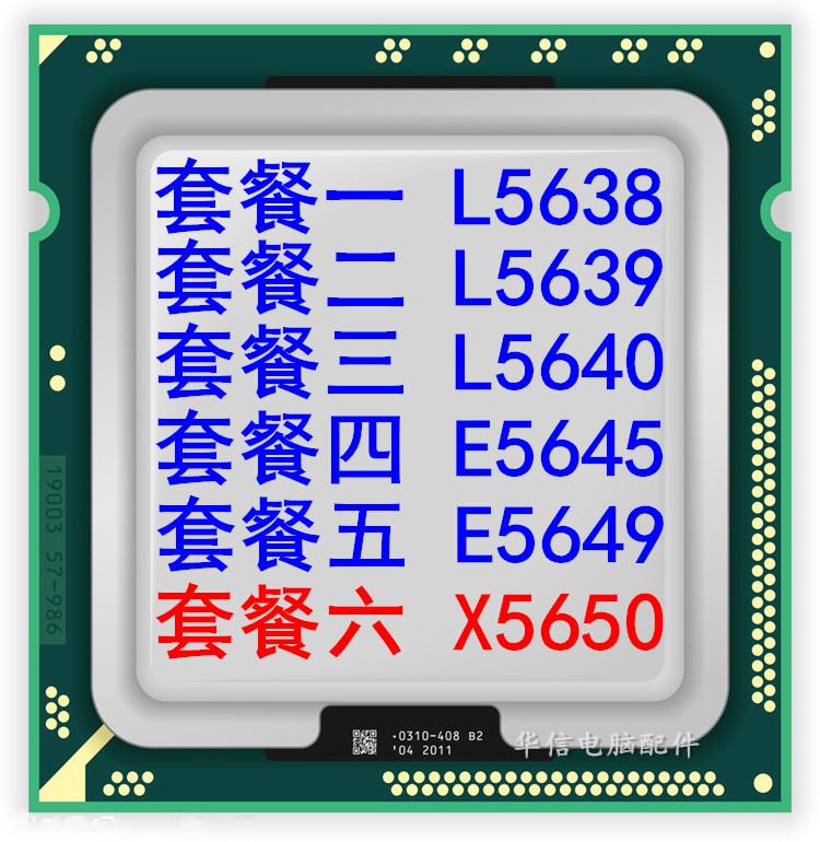 Intel для сильный L5640 E5645 X5650 C кожзаменитель 1366 положительный стиль издание L5639 L5638 шесть ядерный