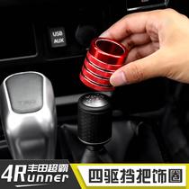 适用于丰田超霸4runner内饰改装件FJ酷路泽中央四驱挡把装饰配件