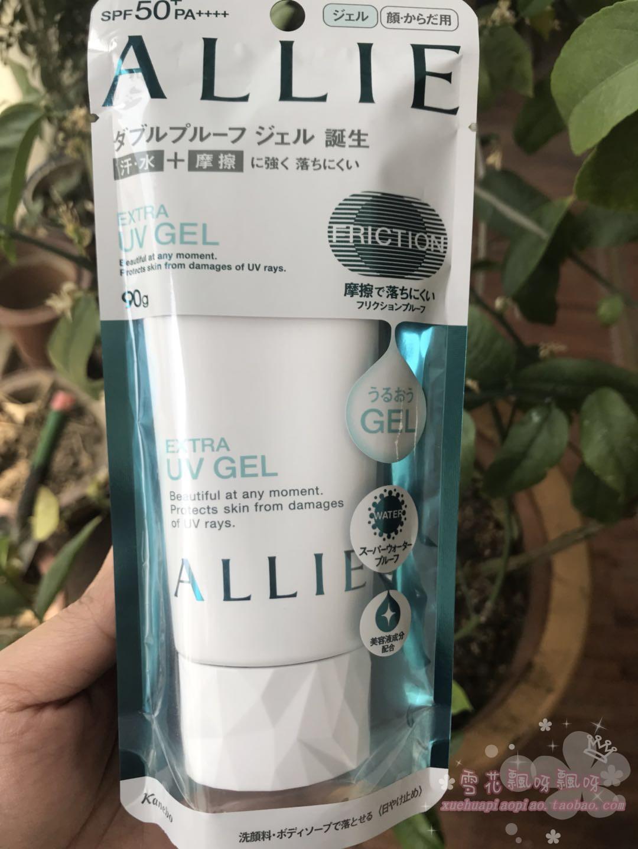 18新日本嘉娜宝ALLIE 新款防晒霜补水保湿防水物理防晒乳液绿90g