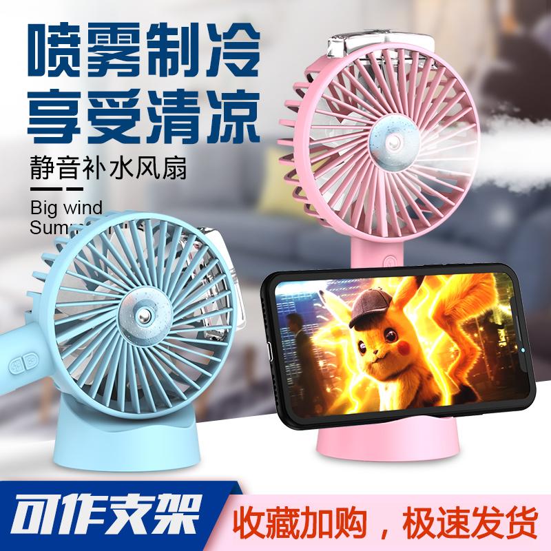 【現貨秒發】噴霧補水小風扇usb可充電手持製冷迷你風扇學生宿舍