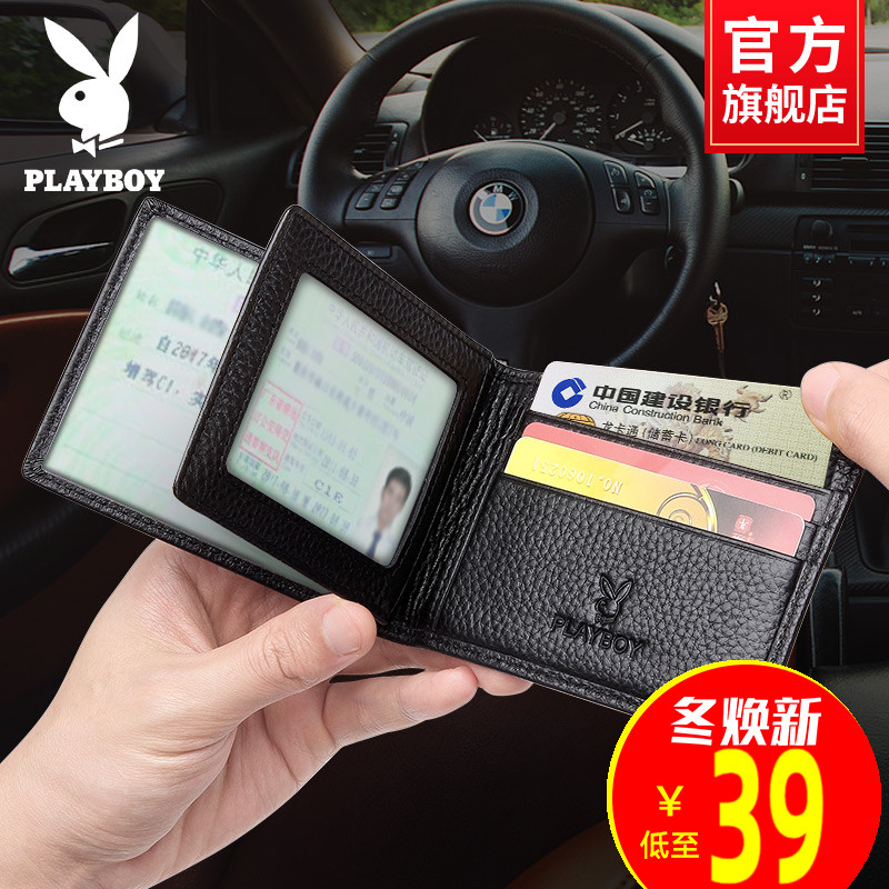 Playboy men's driver's license leather case leather card case two-in-one driving license driver's license this document protective cover