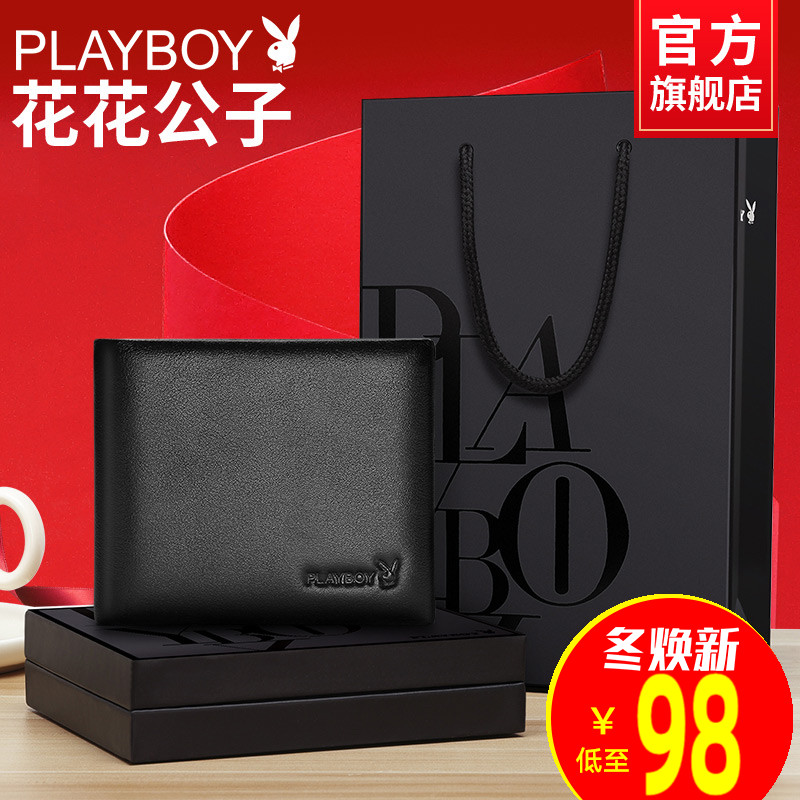 Playboy men's wallet 2020 new leather short soft leather student fashion genuine wallet tide brand