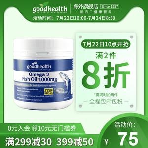 goodhealth好健康进口深海鱼油软胶囊150粒欧米伽3 中老年保健品