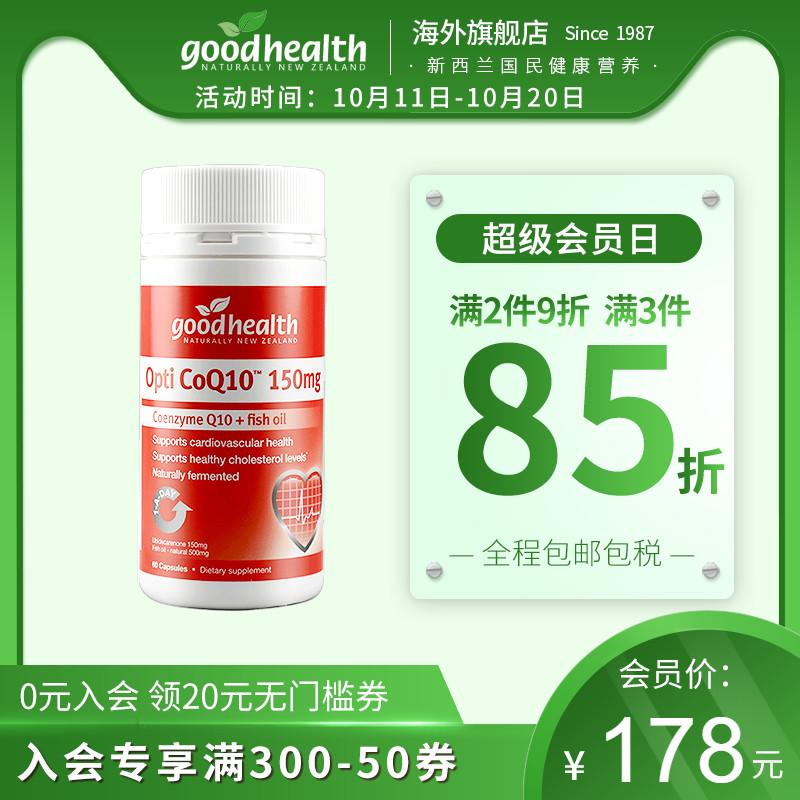 goodhealth好健康辅酶Q10软胶囊150mg*60粒呵护心脏保健品欧米伽3
