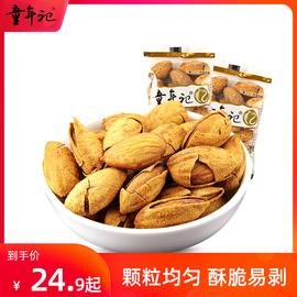 【童年记_巴旦木500g】小包手剥巴旦木每日坚果特产干果零食年货图片
