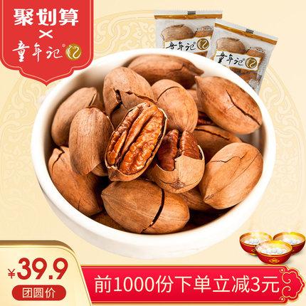 【童年记_碧根果500g】独立小包山核桃长寿果办公室休闲零食坚果