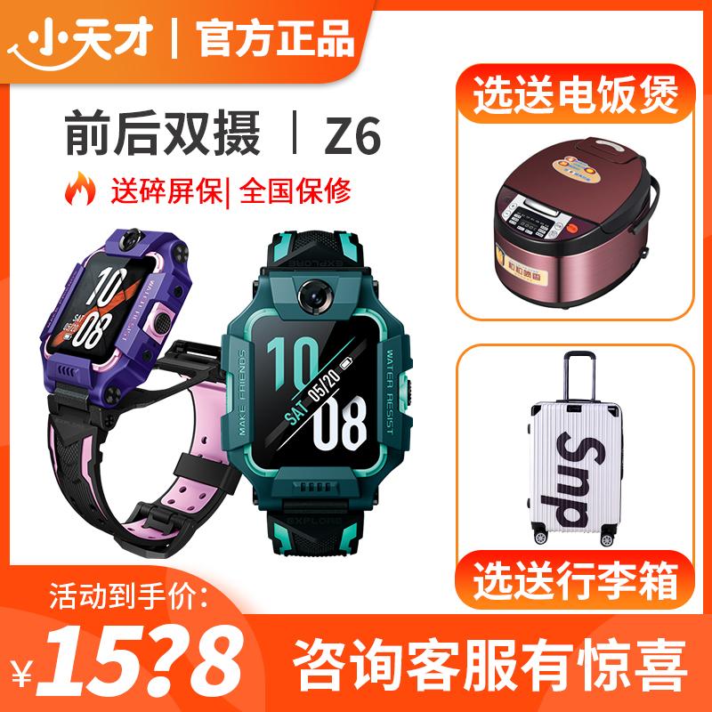 【官方正品】小天才电话手表Z6小天才Z5手表4G全网通视频通话Z7