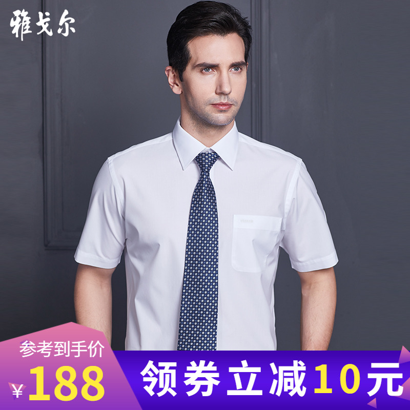 Youngor shirt men's short sleeve business casual no iron summer loose professional men's square collar white shirt shirt